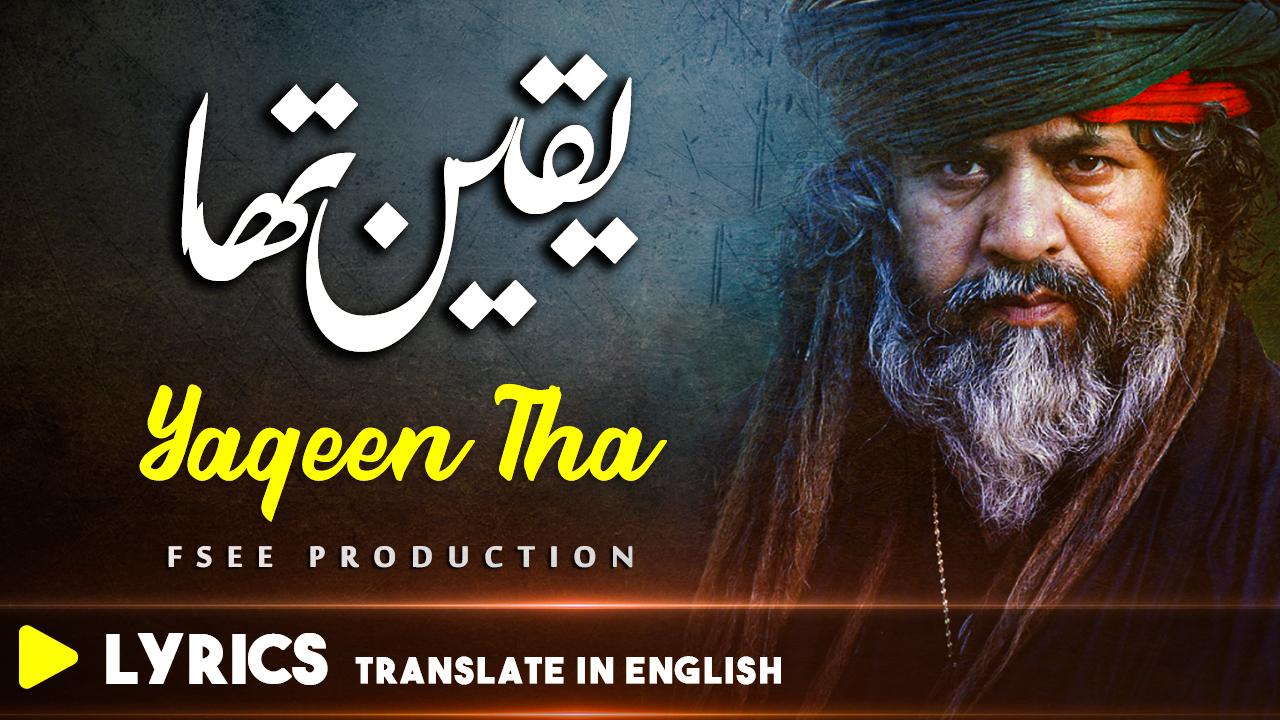 Yaqeen Tha Mei Ghuma se Phalay | Urud Sufi Kalam Best Poetry
