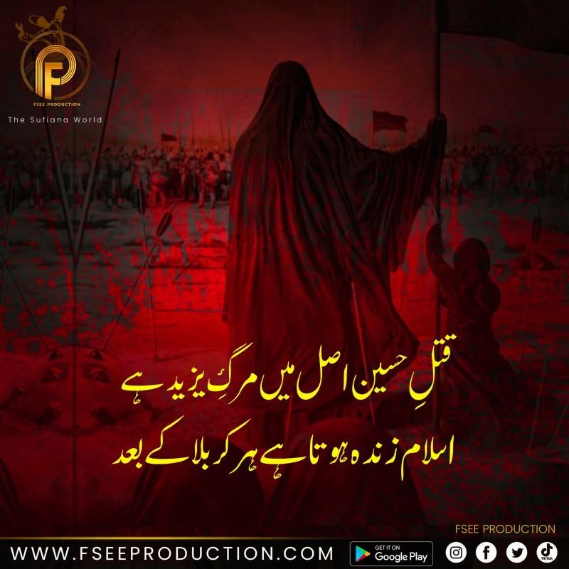 10 MUHAMRRAM Quotes & Status Urdu 2021 | MUHARRAM UL HARAM 1443