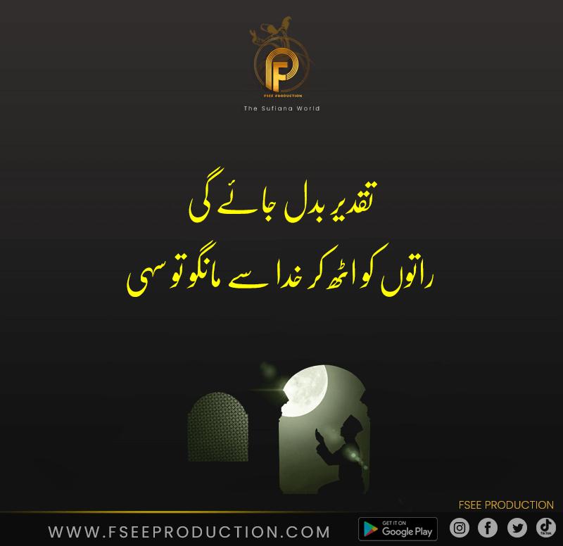 Sufi Quotes in Urdu   Sufi Poetry in Urdu   Sufi Kalam in Urdu   Sufi Status in Urdu   Sufi lines in Urdu  